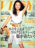 VERY (ヴェリィ) 2008年 03月号 [雑誌]