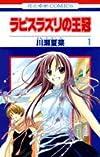 ラピスラズリの王冠 第1巻 (花とゆめCOMICS)