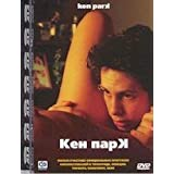 Ken Park (Uncut Uncensored NTSC Region Free!) [DVD] Larry Clark ~ Amanda Plummer