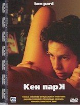 Amazon.com: Ken Park (Uncut Uncensored NTSC Region Free!) [DVD] Larry Clark: Amanda Plummer, Julio Oscar Mechoso, James Ransone, Larry Clark: Gateway