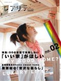 レアリテ (2007年2号) (エクスナレッジムック)