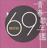 由紀さおり 【夜明けのスキャット】 は1969年オリコン週間、年間ヒットチャート1位だったそうだ。