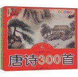 poetry-300-phonetic-painting-full-version-set-2chinese-edition