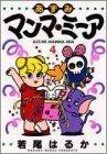 あずみマンマ・ミーア 4 (4) (ヤングジャンプコミックス)