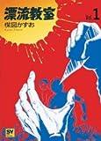 漂流教室 (Vol.1) (スーパービジュアル・コミックス)