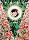 樹魔・伝説 / 水樹 和佳 のシリーズ情報を見る