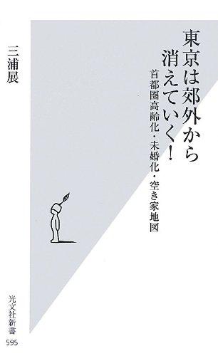 東京は郊外から消えていく! 首都圏高齢化・未婚化・空き家地図 (光文社新書)