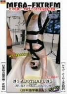 超変態!! ドイツフェチ・SM Vol.08 NS-ABSTRAFUNG [DVD]