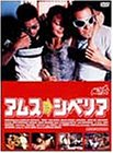 アムス→シベリア [DVD]