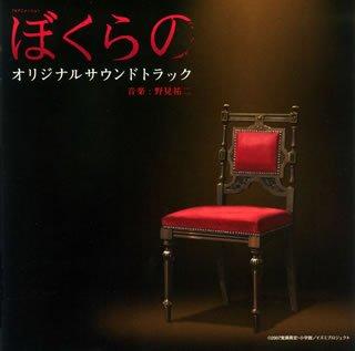ぼくらの オリジナルサウンドトラック