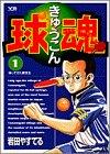 球魂 1 (ヤングサンデーコミックス)
