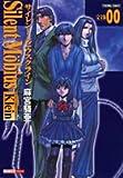 サイレントメビウス・クライン完全版 00―Silent Mobius Klein (トクマコミックス)