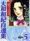 大和和紀自選集 (5) (ポケットコミック (4))