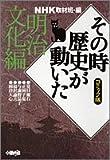 NHKその時歴史が動いた―コミック版 (明治文化編) (ホーム社漫画文庫)