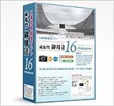 工事写真管理ソフト 蔵衛門御用達 16 Professional 1ライセンス