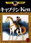 キャプテンKen(2) (手塚治虫漫画全集 (26))