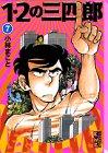 1・2の三四郎 (7) (講談社漫画文庫)