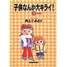 子供なんか大キライ! 11 (YOUコミックス)