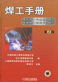 Welder Manual - Submerged Arc Welding. Gas Welding. Electroslag Welding. Plasma Welding 2Nd Edition(Chinese Edition)