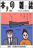 本の雑誌 (2004-9) そろばん夜逃げ号 No.255