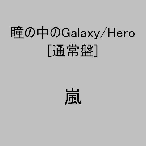 瞳の中のGalaxy/Hero