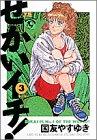 せかいイチ! (3) (ヤングサンデーコミックス)