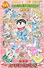 こちら葛飾区亀有公園前派出所 第149巻 2006年04月04日発売