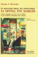 ta-chronia-tou-mahler-to-monachiko-vima-tou-romantikou