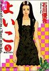 よいこ 5 (ビッグコミックス)