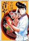 音やん 14 (アクションコミックス)
