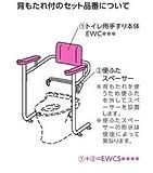 [EWCS223-11]TOTO トイレ用手すり(システムタイプ) アシストバー・背もたれ付 アプリコットF用