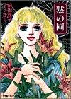黙の園 / 前田 珠子 のシリーズ情報を見る
