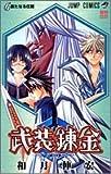 武装錬金 (6) (ジャンプ・コミックス)