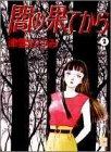 闇の果てから (2) (ユーコミックス (261))