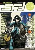 書影:SF Japan (2006spring)