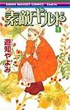 素敵ギルド 1 (りぼんマスコットコミックス)