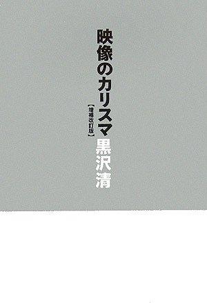 映像のカリスマ・増補改訂版