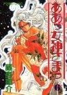 ああっ女神さまっ 第6巻 1992年04月20日発売