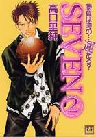 勝負は時の…運だろ?SEVEN 2 (花音コミックス)
