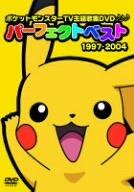 ポケットモンスターTV主題歌集DVDパーフェクトベスト 1997-2004