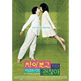 I'm a Cyborg, but That's OK (Standard Edition) DVD ~ Rain