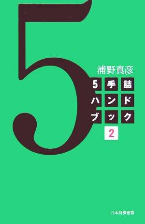 5手詰ハンドブック〈2〉