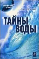 Tainy vody: Arsenov O.: Amazon.com: Books