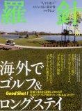 羅針―おとなの旅の羅針盤 (Vol.16(2007春号)) (イカロスMOOK)