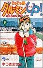じゃじゃ馬グルーミンUP 第6巻 1996-04発売
