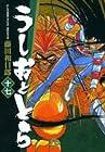 うしおととら 文庫版 第17巻 2006年01月14日発売