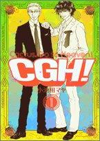 CGH! 1 (1) (Feelコミックス)