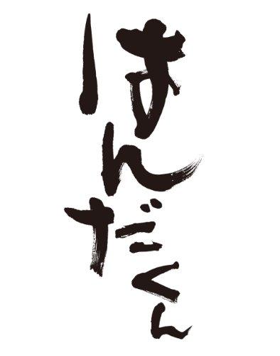 はんだくん(1)