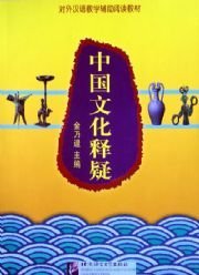 100 Questions on the Chinese Culture (Mandarin Chinese Edition)