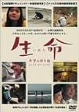 生命 希望の贈り物[DVD]
